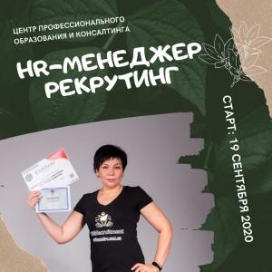 HR - менеджер, курсы